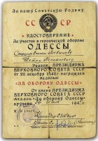 Defence of Odessa (attestation)