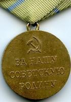 La difesa di Odessa (verso)