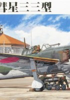 Fine Molds FB7 - IJN Bomber KUGISHO D4Y3 JUDY