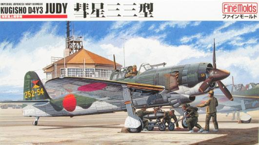 Фини форми FB7 - KUGISHO период на възстановяване бомбардировач D4Y3 Джуди