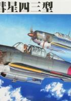 IJN Bomber KUGISHO D4Y4 JUDY - Fine Molds FB8