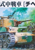 Fine Molds FM12 - IJA Medium Tank Type 1 CHI-HE