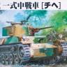 Fine Molds FM12 - IJA Medium Tank Type 1 CHI-HE