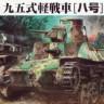 Fine Molds FM16 - IJA Type 95 Light Tank HA-GO