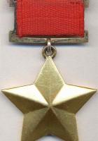 Hjälten i Sovjetunionen (framsidan)