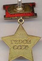 Neuvostoliiton sankari (verso)