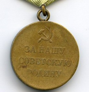 Medal Defense of Sevastopol (verso)