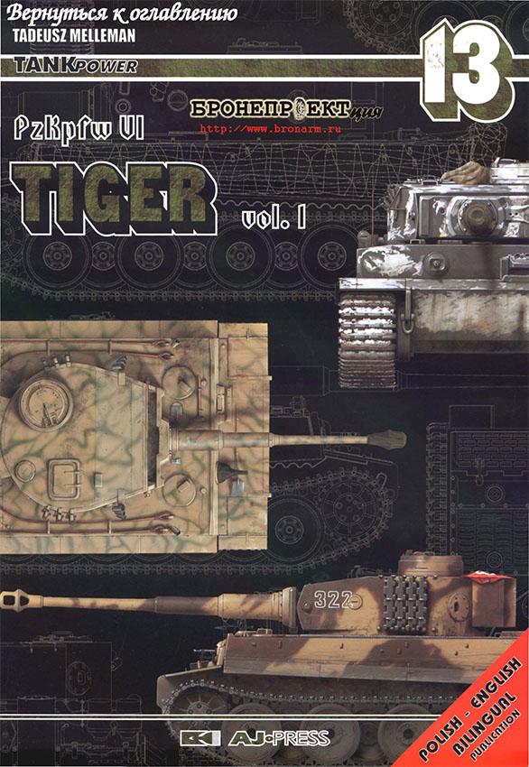 Pzkpfw VI Tiger vol. 1 - tank power 13
