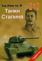 Les Chars de Staline - Wydawnictwo Militaria 212