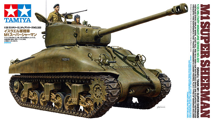 Танк М1 Super Sherman - Tamiya 35322