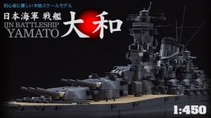 """На японския Боен флот """"Ямато"""" - Хасегава Z01"""