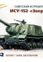 Zvezda 3532 - ISU-152
